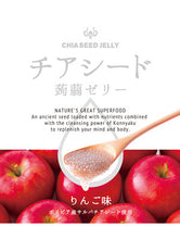 Load image into Gallery viewer, CHIA SEED KONNYAKU JELLY - Apple (10-Pouch Bag)