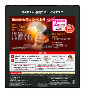KAO MEGRHYTHM - Gentle Steam Eye Mask - For Men Unscented (12-Pc Box)