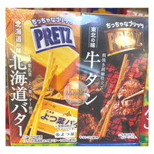 Load image into Gallery viewer, GLICO POCKY PRETZ - Taste of Japan (9-Box)