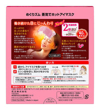Load image into Gallery viewer, KAO MEGRHYTHM - Gentle Steam Eye Mask - Rose Scent (12-Pc Box)