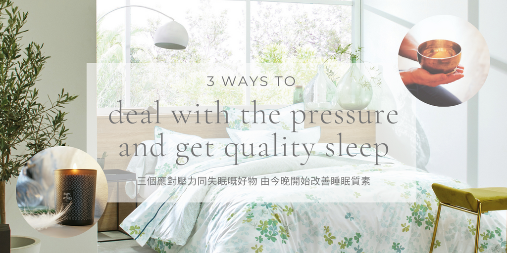 3 ways to deal with the pressure and get quality sleep