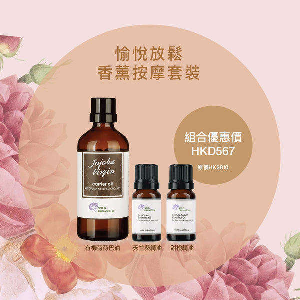 Blissful Aroma Massage Set