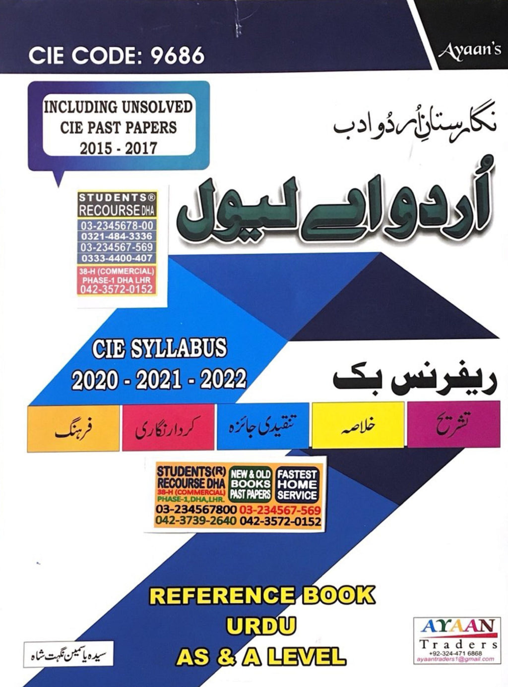 Cambridge AS/A-Level Nigaristan Urdu (8686/9686) Reference Book by Syeda Yasmin Nighat Shah