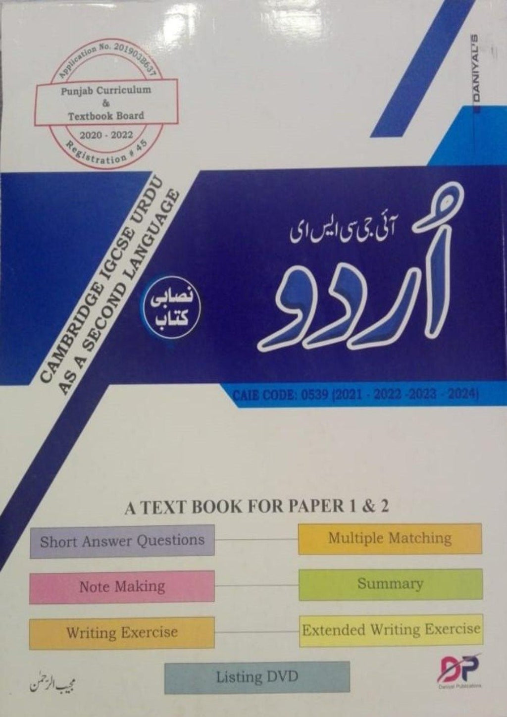 Cambridge IGCSE/O-Level Urdu (0539/3248) Textbook Paper 1&2 by Mujeeb Ur Rehman