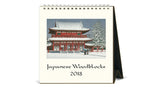 Desk Calendar 2018 - Japanese Woodblocks