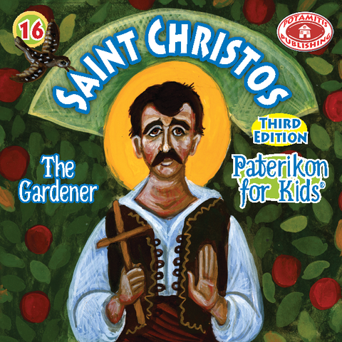 Saint Christos - February 12 - Paterikon #16 - Potamitis
