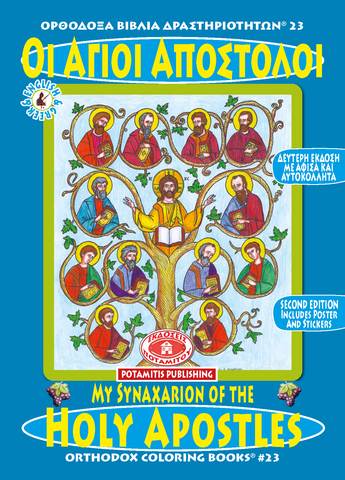 Holy Apostles – Orthodox Coloring Books #23 With Poster and stickers.