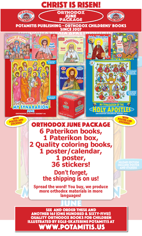 Potamitis_Publishing_Orthodox_June_Package