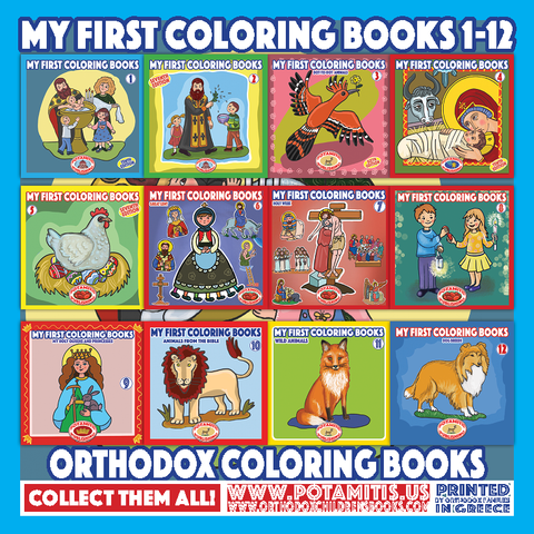 """My First Coloring Books 1-12"""
