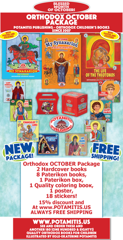 https://potamitis.us/collections/saints-of-october/products/october-books-deal