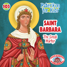 Load image into Gallery viewer, 103 Paterikon for Kids - Saint Barbara – The Great Martyr