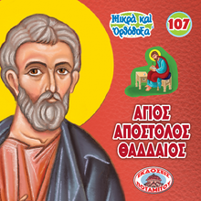 Load image into Gallery viewer, 107 Paterikon for Kids - Holy Apostle Jude Thaddaeus – The Brother of James