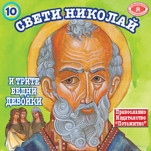 Load image into Gallery viewer, All Potamitis Books in Bulgarian! 50% off, and Free Shipping!