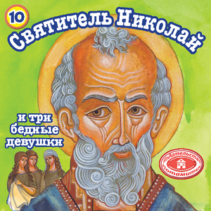 10 Paterikon for Kids - Saint Nicholas and the Three Poor Girls
