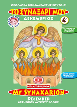 Load image into Gallery viewer, Orthodox Coloring Books #1-12 - Full Set - My Synaxarion - January - December