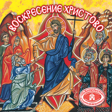 Load image into Gallery viewer, 13 Paterikon for Kids - The Resurrection of Christ
