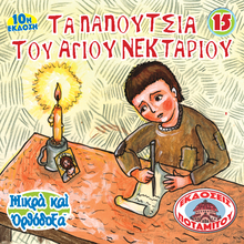 Load image into Gallery viewer, 15 Paterikon for Kids - Saint Nectarios' Shoes