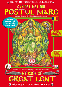 Orthodox Coloring Books #15 - My Book of Great Lent