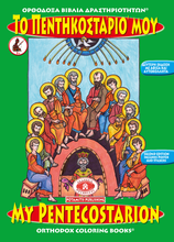 Load image into Gallery viewer, Orthodox Coloring Books #17 - My Pentecostarion