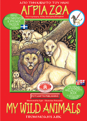 Orthodox Coloring Books #18 - From Noah's Ark #1 - My Wild Animals