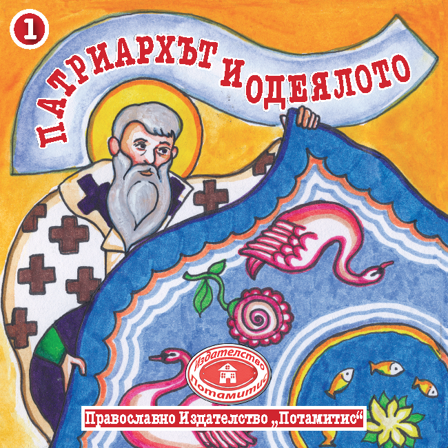 All Potamitis Books in Bulgarian! 50% off, and Free Shipping!