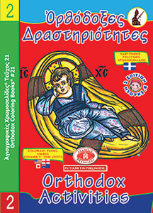 Orthodox Coloring Books #21 - Orthodox Activities #2