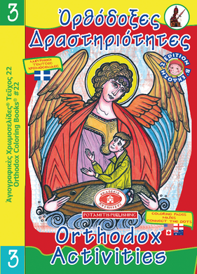 Orthodox Coloring Books #22 - Orthodox Activities #3