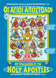 Orthodox Coloring Books #23 - Holy Apostles