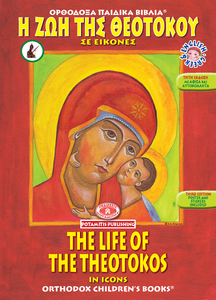 Orthodox Coloring Books #24 - The Life of the Theotokos