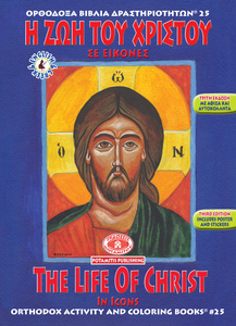Orthodox Coloring Books #25 - The Life of Christ