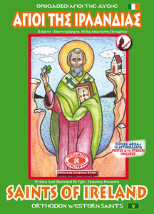Orthodox Coloring Books #27 - Saints of Ireland - With poster and stickers