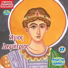 Load image into Gallery viewer, 27 Paterikon for Kids - Saint Demetrios