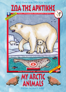 Orthodox Coloring Books #29 - From Noah's Ark #3 - My Arctic Animals