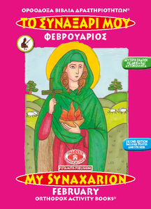 Orthodox Coloring Books #1-12 - Full Set - My Synaxarion - January - December