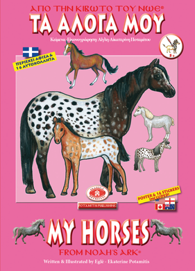 Orthodox Coloring Books #31 - From Noah's Ark #5 - My Horses