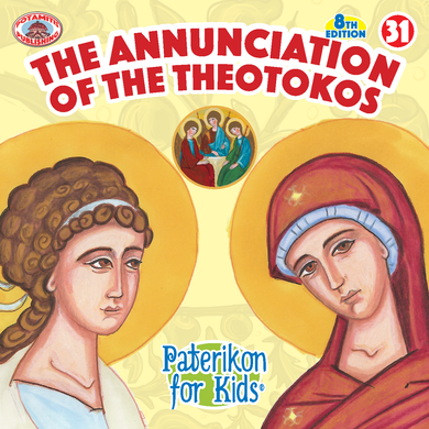31 Paterikon for Kids - The Annunciation of the Theotokos
