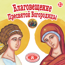 Load image into Gallery viewer, 31 Paterikon for Kids - The Annunciation of the Theotokos