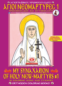 Orthodox Coloring Books #32 - My Synaxarion of Holy New Martyrs #1 - With poster and stickers