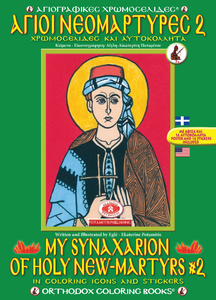 Orthodox Coloring Books #33 - My Synaxarion of Holy New Martyrs #2 - With poster and stickers