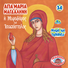 Load image into Gallery viewer, 34 - Paterikon for Kids - Saint Mary Magdalene