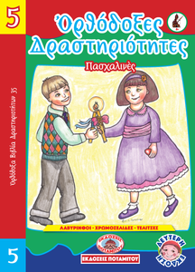 Orthodox Coloring Books #35 - Orthodox Activities #5