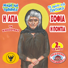 Load image into Gallery viewer, 36 Paterikon for Kids - Saint Sophia of Kleisoura - The Pontian