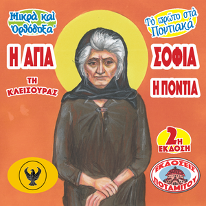 36 Paterikon for Kids - Saint Sophia of Kleisoura - The Pontian