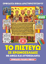 Load image into Gallery viewer, Orthodox Coloring Books #37 - The Creed in Coloring Icons, with poster and stickers