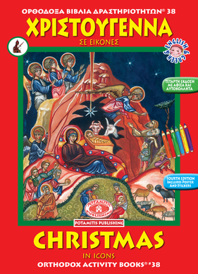Orthodox Coloring Books #38 - Christmas in Coloring Icons - With poster and stickers