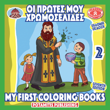 Load image into Gallery viewer, Orthodox Coloring Books #40 - My First Coloring Books #2 - Blessing - Marriage - Church