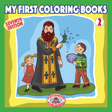 Orthodox Coloring Books #40 - My First Coloring Books #2 - Blessing - Marriage - Church
