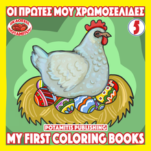 Load image into Gallery viewer, Orthodox Coloring Books #43 - My First Coloring Books #5 - Easter Eggs