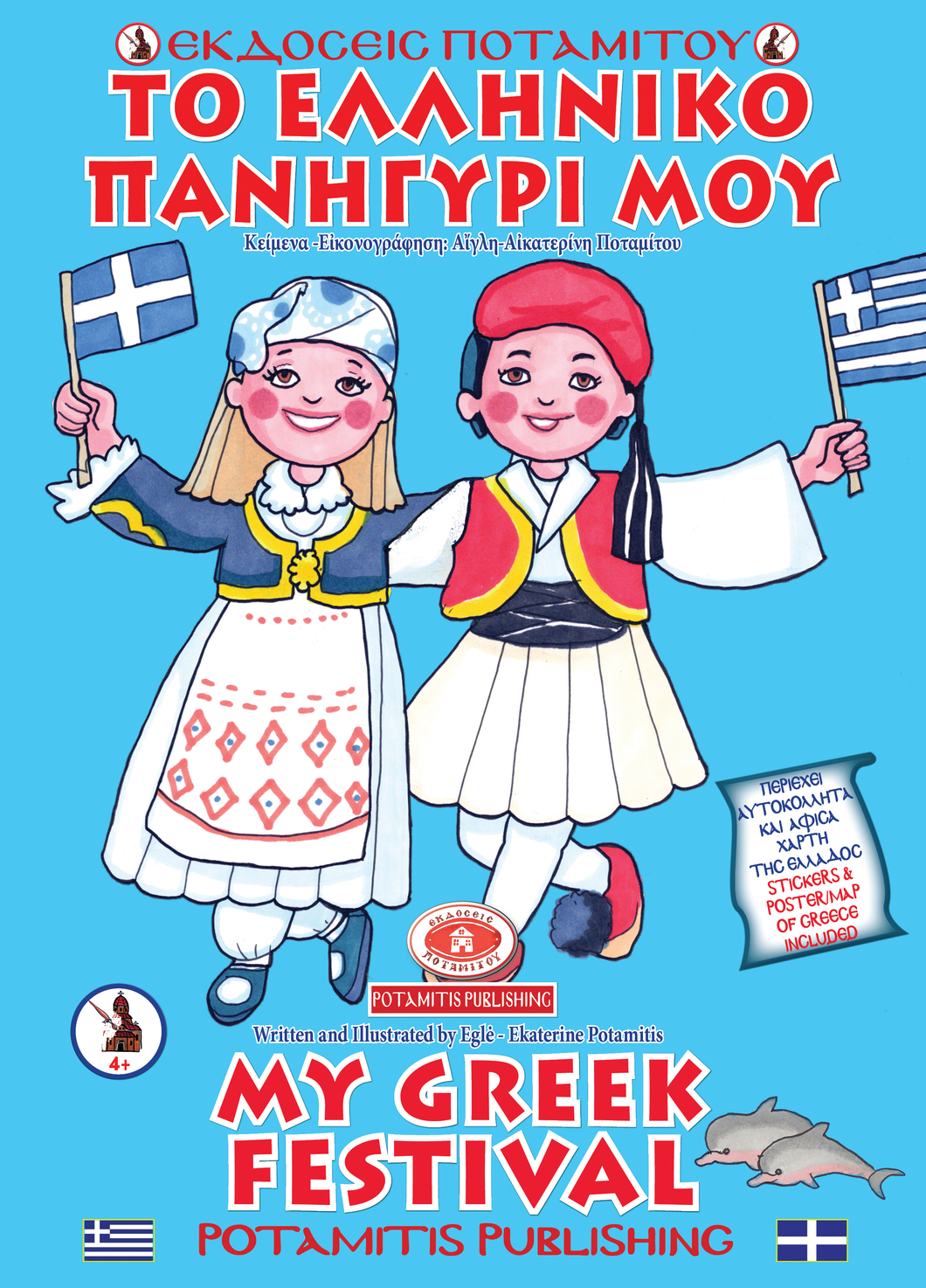 Orthodox Coloring Books #44 - My Greek Festival in Coloring Icons - With poster and stickers
