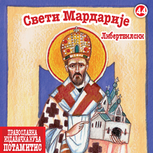 Load image into Gallery viewer, 44 - Paterikon for Kids - Saint Mardarije of Libertyville